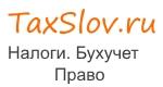Логотип Taxslov.ru